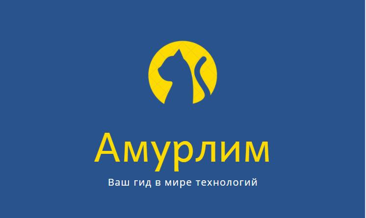 АмурЛИМ - Создание сайтов и систем автоматизации бизнеса