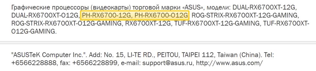 AsusPH-RX6700-12G
